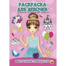 Раскраска для девочек. Выпускной принцессы