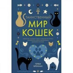 Таинственный мир кошек. Мифология, история и наука о сверхъестественных способностях самого независимого домашнего