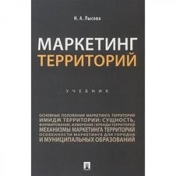 Маркетинг территорий. Учебник