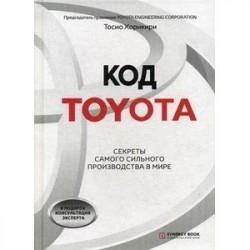 Код Toyota. Секреты самого успешного производства в мире