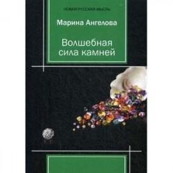 Ангелова М. «Волшебная сила камней».