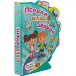Первая книга знаний. Книжка с мягкими пазлами