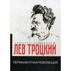Перманентная революция