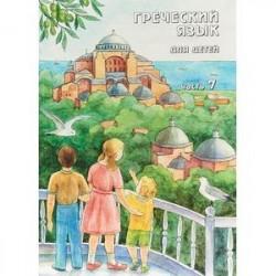 Греческий язык для детей. Учебник. Часть 7