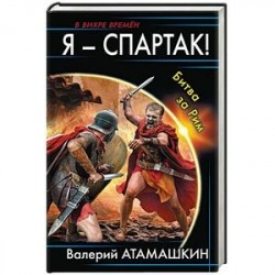 Я - Спартак! Битва за Рим
