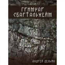 Гримуар Свартальхейм