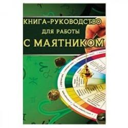 Книга-руководство для работы с маятником