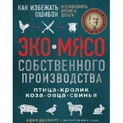 Экомясо собственного производства. Как избежать ошибок и сэкономить время и деньги. Птица, кролик, коза, овца, свинья