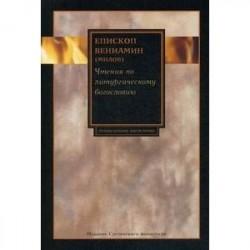 Чтения по литургическому богословию