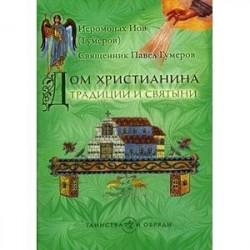 Дом христианина. Традиции и святыни