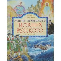 Житие праведного Иоанна Русского. Для детей