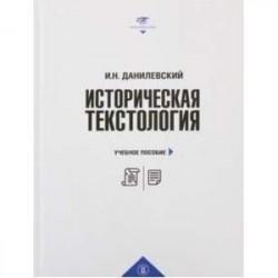 Историческая текстология. Учебное пособие