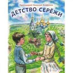 Детство Сережи: повесть