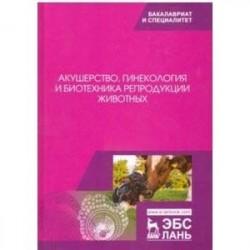 Акушерство, гинекология и биотехника репродукции животных. Учебник