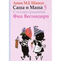 Саша и Маша 5