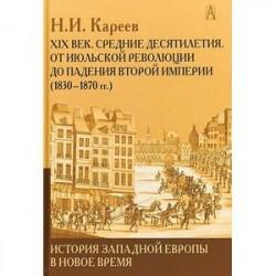 История Западной Европы в Новое время. Развитие культурных и социальных отношений. XIX век