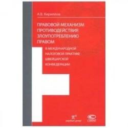 Правовые механизмы противодействия злоупотреблению правом в международной налоговой практике
