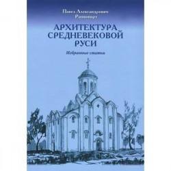 Архитектура средневековой Руси. Избранные статьи