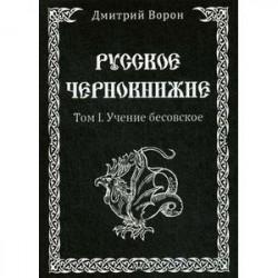 Русское Чернокнижие. Учение Бесовское. Том 1