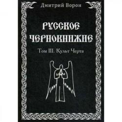 Русское Чернокнижие. Том 3. Культ Черта