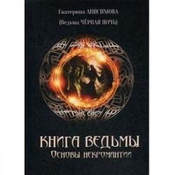 Книга Ведьмы. Основы Некромантиии