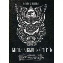 Книга Княжны Смерть. Свиток Смерти