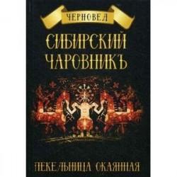 Сибирский Чаровникъ. Пекельница окоянная