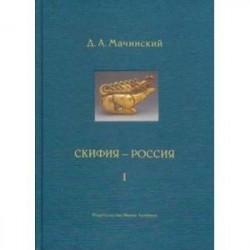 Скифия-Россия. Узловые события и сквозные проблемы. В 2-х томах