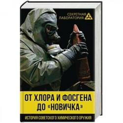 От хлора и фосгена до 'Новичка'. Истрия советского химического оружия