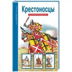 Крестоносцы. Школьный путеводитель
