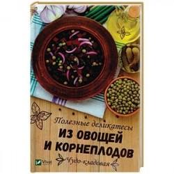 Чудо-кладовая. Полезные деликатесы из овощей и корнеплодов