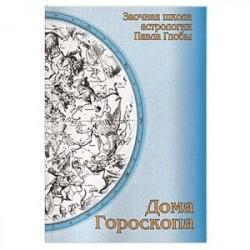 Дома гороскопа. Методическое пособие для практического изучения астрологии