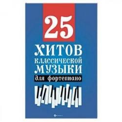 25 хитов классической музыки для фортепиано