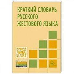 Краткий словарь русского жестового языка