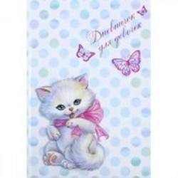 Дневничок для девочек 'Кошечка и бантик'