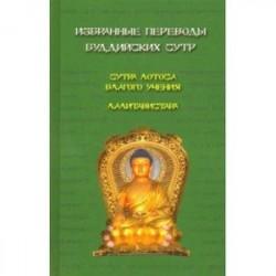 Избранные переводы буддийских сутр