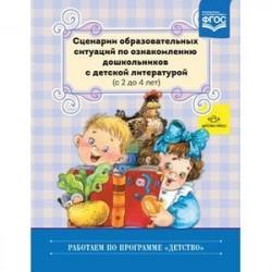 Сценарии образовательных ситуаций по ознакомлению дошкольников с детской литературой. 2-4 года. ФГОС