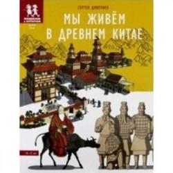 Мы живём в Древнем Китае. Энциклопедия для детей