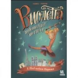 Виолетта путешествует по свету. Под небом Парижа