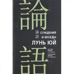 Суждения и беседы 'Лунь Юй'