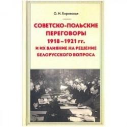 Советско-польские переговоры 1918-1921 гг. и их влияние на решение белорусского вопроса