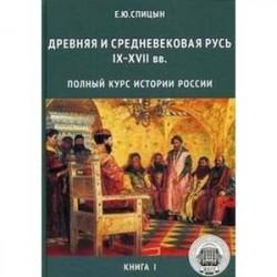 Полный курс истории России. Полный курс истории России для учителей, преподавателей и студентов в 4-х книгах