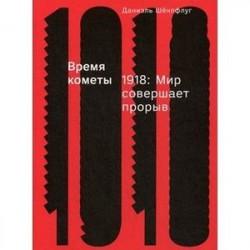 Время кометы. 1918. Мир совершает прорыв