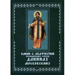 Канон с акафистом преподобному князю Даниилу Московскому чудотворцу