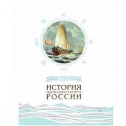 300лет (1718-2018).История парусного спорта России