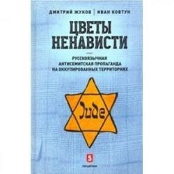 Цветы ненависти. Русскоязычная антисемитская пропаганда на оккупированных территориях