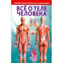 Всё о теле человека. Большая иллюстрированная энциклопедия