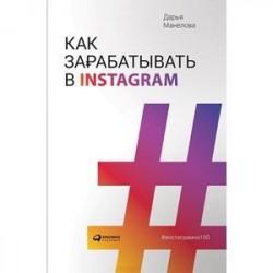 Как зарабатывают в Instagram