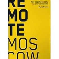 Remote Moscow. Как зарабатывать на впечатлениях