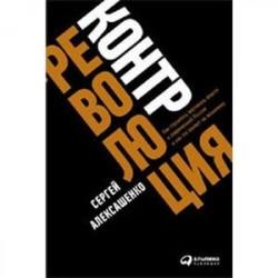 Контрреволюция. Как строилась вертикаль власти в советской России и как это влияет на экономику